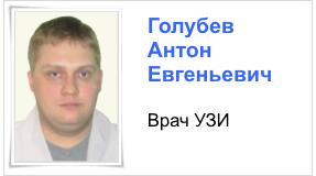 ГОЛУБЕВ АНТОН ЕВГЕНЬЕВИЧ