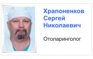 Храпоненков С.Н.