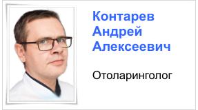 КОНТАРЕВ АНДРЕЙ АЛЕКСЕЕВИЧ