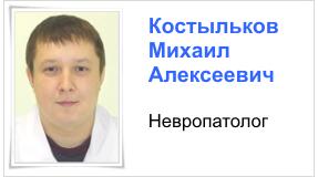 КОСТЫЛЬКОВ МИХАИЛ АЛЕКСЕЕВИЧ