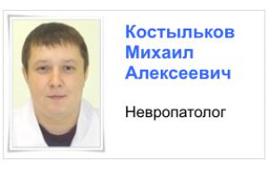 Костыльков М.А.