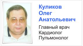 КУЛИКОВ ОЛЕГ АНАТОЛЬЕВИЧ