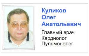 Куликов О.А.