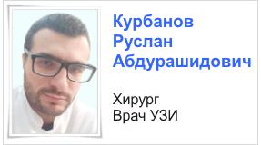 КУРБАНОВ РУСЛАН АБДУРАШИДОВИЧ