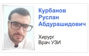 Курбанов Р.А.