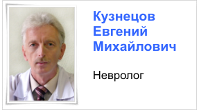 КУЗНЕЦОВ ЕВГЕНИЙ МИХАЙЛОВИЧ