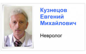 Кузнецов Е.М.