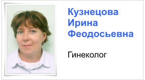 КУЗНЕЦОВА ИРИНА ФЕОДОСЬЕВНА