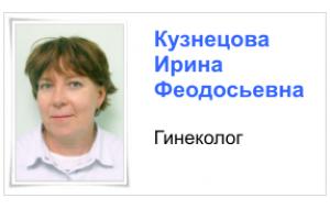 Кузнецова И.Ф.
