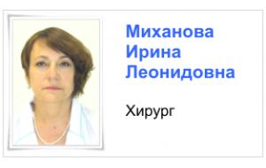 Миханова И.Л.
