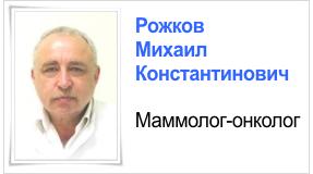 РОЖКОВ МИХАИЛ КОНСТАНТИНОВИЧ
