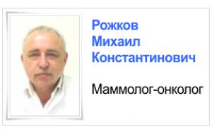 Рожков М.А.