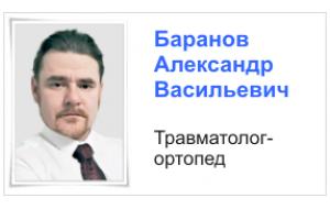 Баранов А.Н.