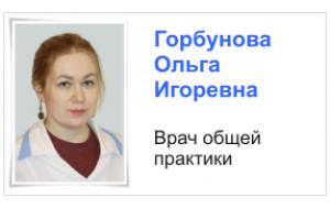 Горбунова О.И.